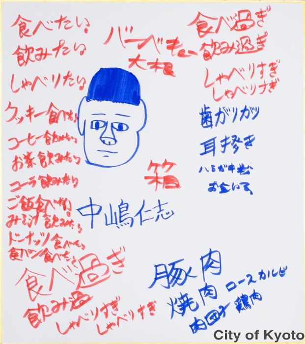 kyotoshi_262中嶋仁志「僕の気持ち」2019.270.240