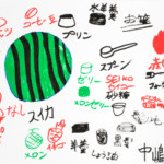 kyotoshi_263中嶋仁志「僕の好きな物」2019.270.380